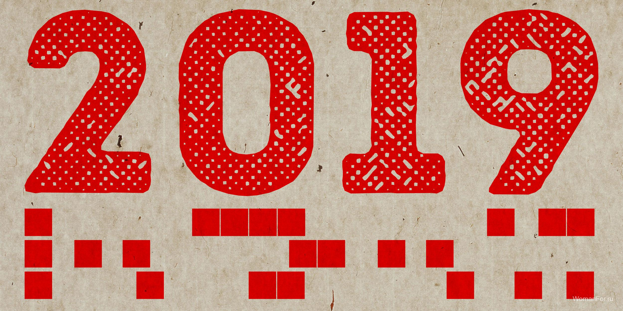 Выходные дни на Новый год 2019