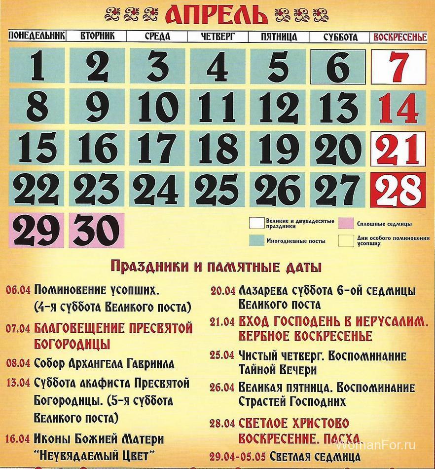Православная Пасха в 2019 году - православный календарь