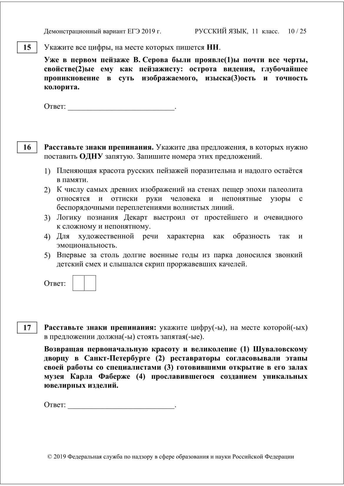 демо русский язык 2019