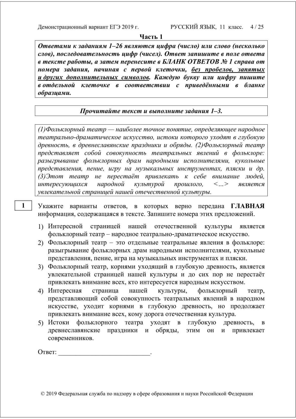 Демонстрационный вариант ЕГЭ по русскому языку 2019